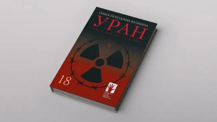 Остросюжетный детектив об атомном проекте СССР