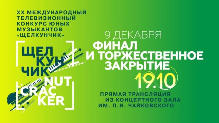 """Голосуйте за участников проекта """"Щелкунчик"""""""
