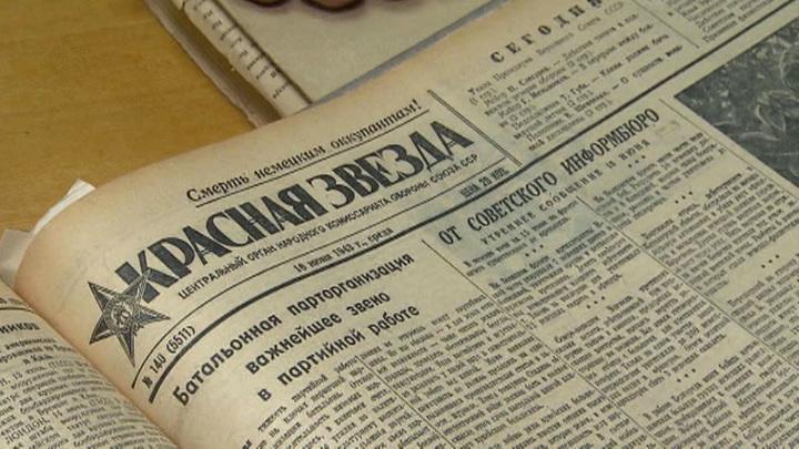 """Забытые страницы: Минобороны опубликовало архивы """"Красной звезды"""" времен Великой Отечественной"""
