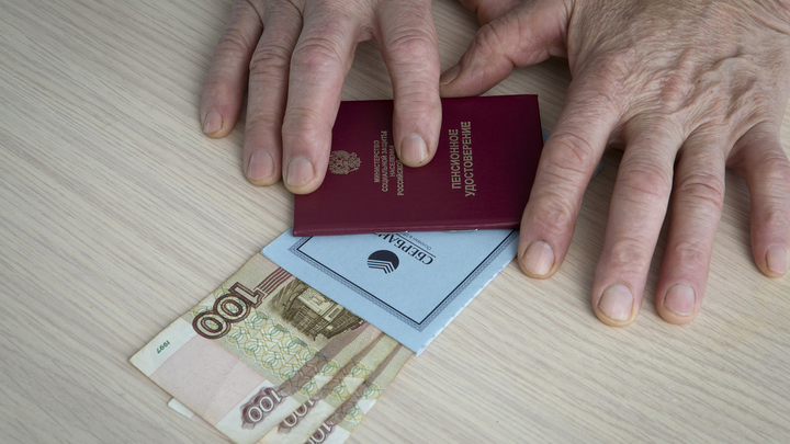 Страхование пенсии: мошенники изобрели новую схему