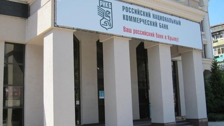 Крупнейший банк Крыма сообщил о масштабном сбое