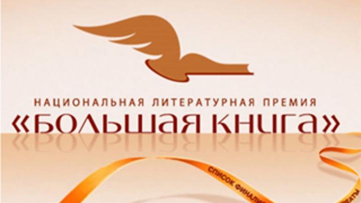 Большая книга. Логотип