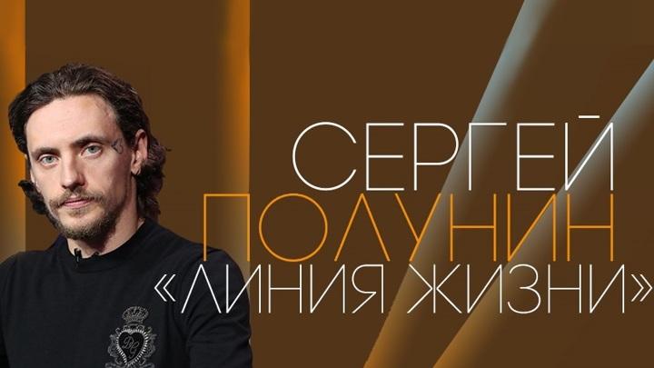 «Линия жизни» Сергея Полунина