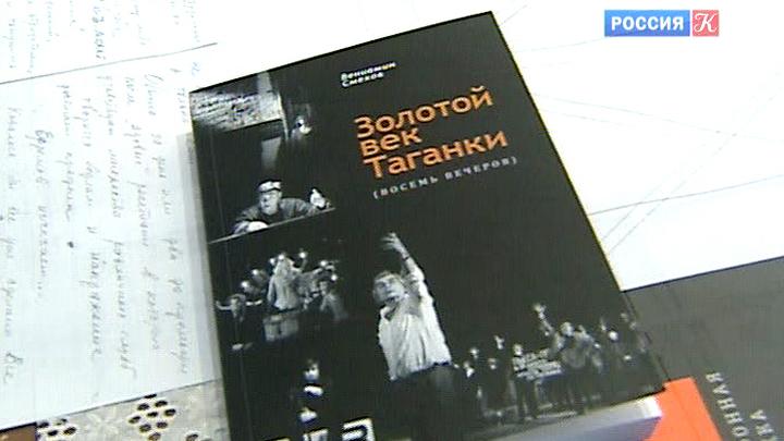"""Вениамин Смехов представил книгу """"Золотой век Таганки"""""""