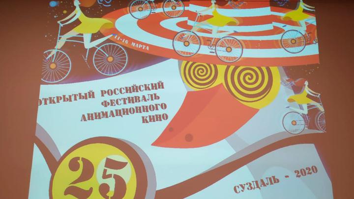 Фестиваль анимационного кино