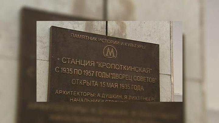 """В Москве прошла акция """"Ночь музеев""""."""