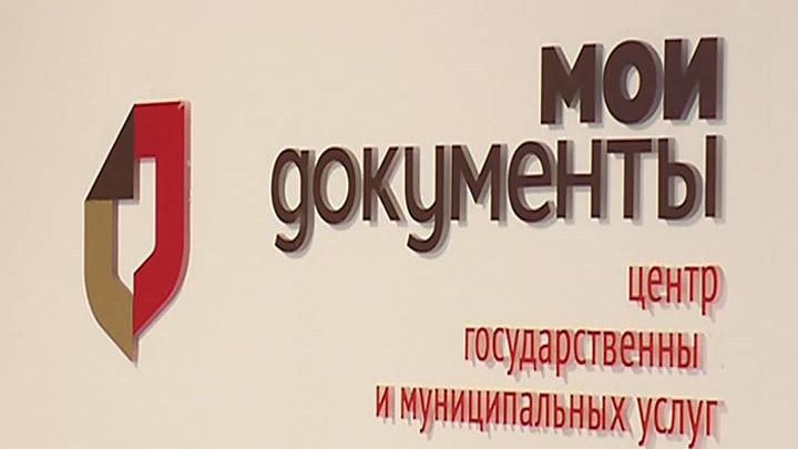"""Центры """"Мои документы"""" в Москве перешли на новый формат работы"""