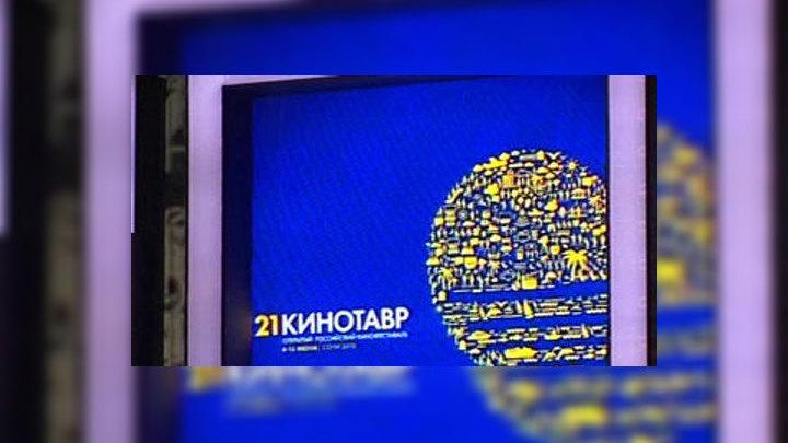 """Названы победители XXI """"Кинотавра"""""""