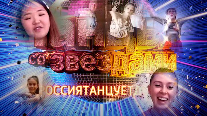 Флешмоб #РОССИЯТАНЦУЕТДОМА  продлевается еще на две недели