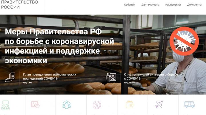 Информационный сервис правительства РФ о мерах поддержки для граждан и бизнеса