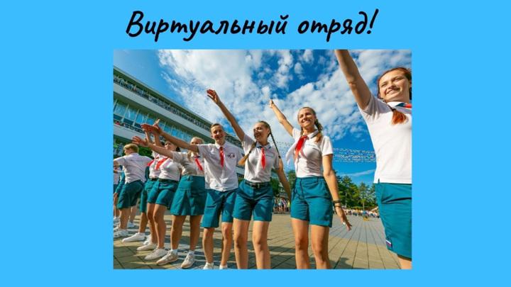 """""""Орленок"""" провел первую онлайн-линейку"""