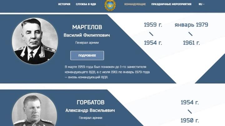 На сайте Минобороны открылся мультимедийный раздел о ВДВ