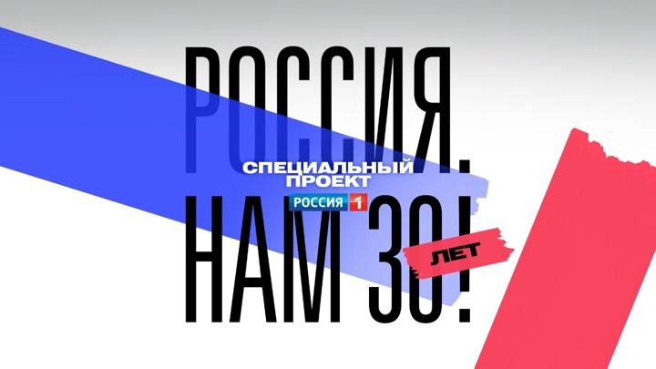 "Кадр спецпроекта ""Россия. Нам 30 лет!"""