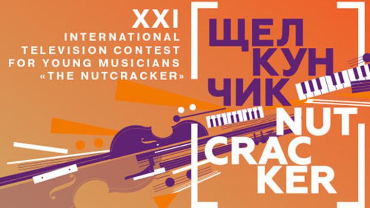 RULES OF THE 21st INTERNATIONAL TELEVISION CONTEST FOR YOUNG MUSICIANS 'THE NUTCRACKER'