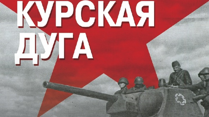 """В Софии открывается выставка """"Курская дуга"""""""