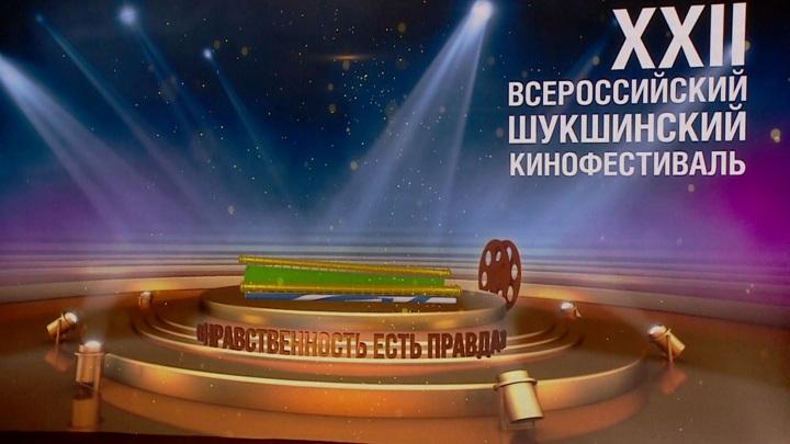 Лучший фильм XXII Шукшинского кинофестиваля назовут 5 сентября