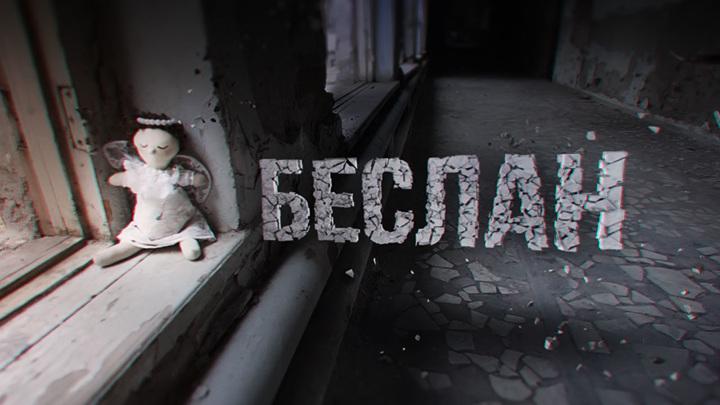 """Промо-кадр документального фильма """"Беслан"""""""