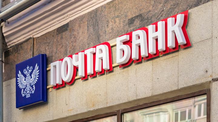 Почта Банк запускает сезонный новогодний вклад со ставкой 5,25% годовых