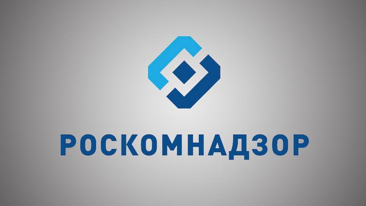 Роскомнадзор оставил неблагозвучные названия на совести редакций