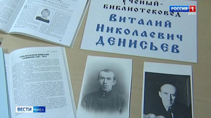 В Орле в 17-й раз пройдут Денисьевские чтения