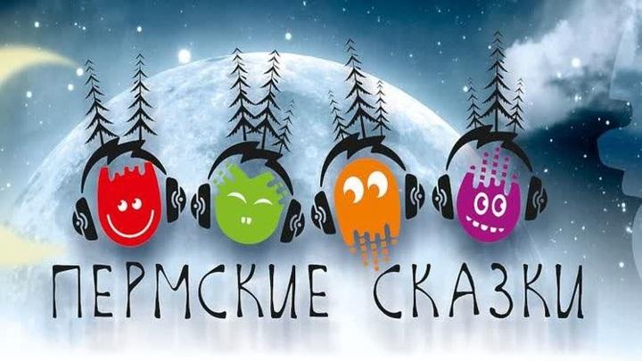 В Прикамье выпустили аудиосборник пермских народных сказок