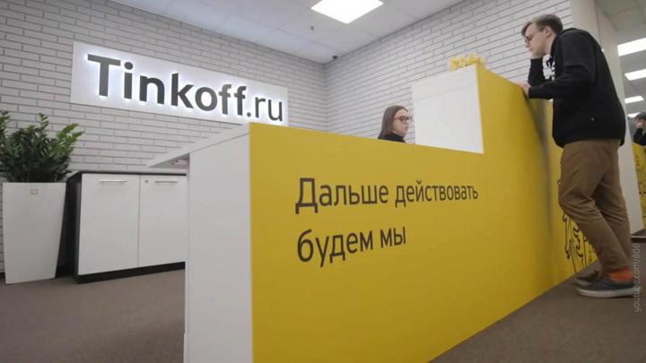 """""""Тинькофф"""" планирует запустить аналог Apple Pay"""