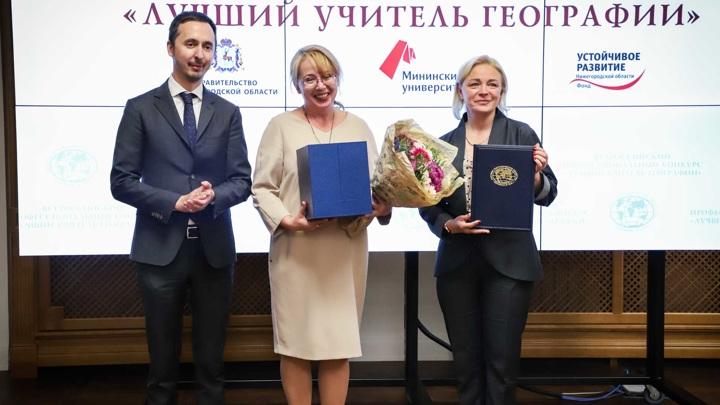 Учительница географии из Йошкар-Олы признана лучшей в России