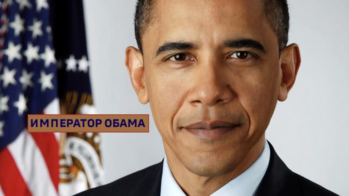 Обама признался, что в Пентагоне хранятся записи с НЛО