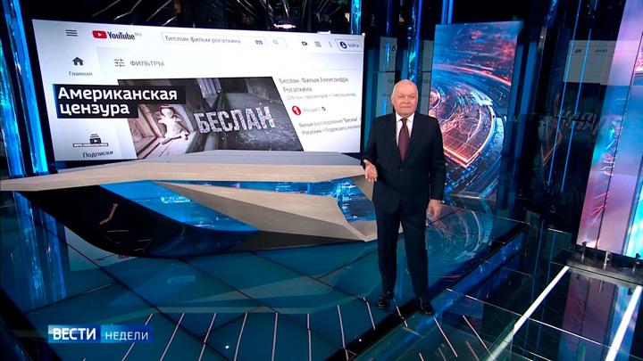 "YouTube против ""Беслана"": Google попрал права россиян"