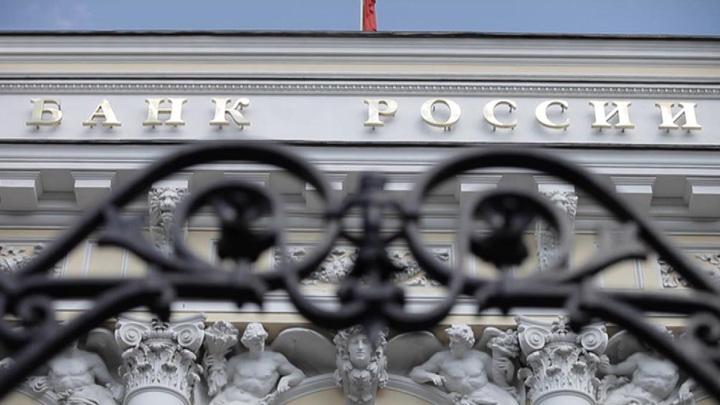 ЦБ РФ: антикризисные меры пора сворачивать