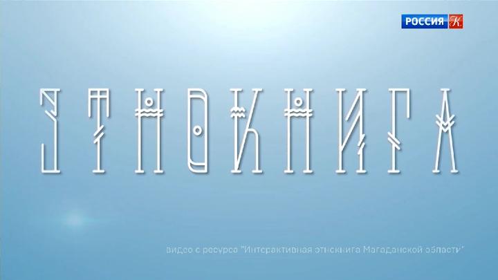 В Магаданской области создали интерактивную этнокнигу