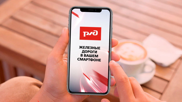 фото: app.rzd.ru