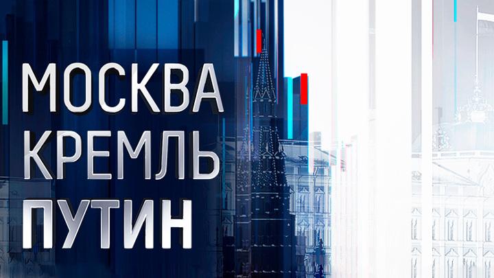 Москва Кремль Путин программа новости сегодня Смотрим
