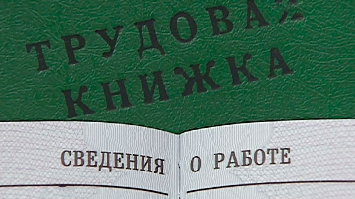 Официальная безработица в России достигла 5,4%