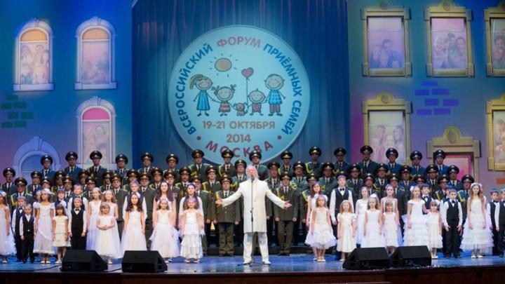 ЕжегодныйВсероссийский форум приемных семей пройдетонлайн