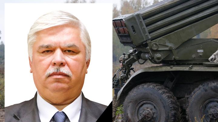 Ушел из жизни разработчик российских систем залпового огня