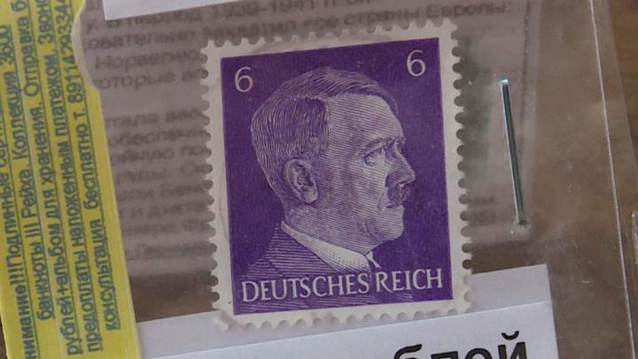 Марки с Гитлером изъяли из продажи