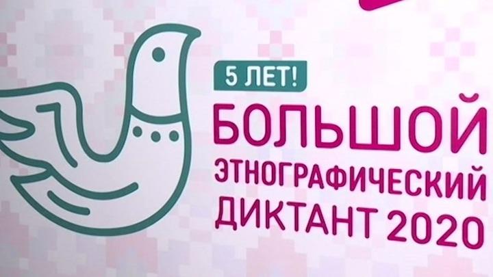 Севастопольцы написали этнографический диктант