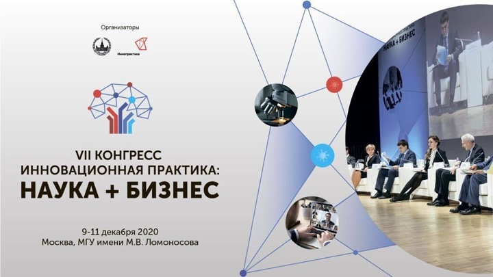 """Конгресс """"Инновационная практика: наука плюс бизнес"""" пройдет онлайн"""