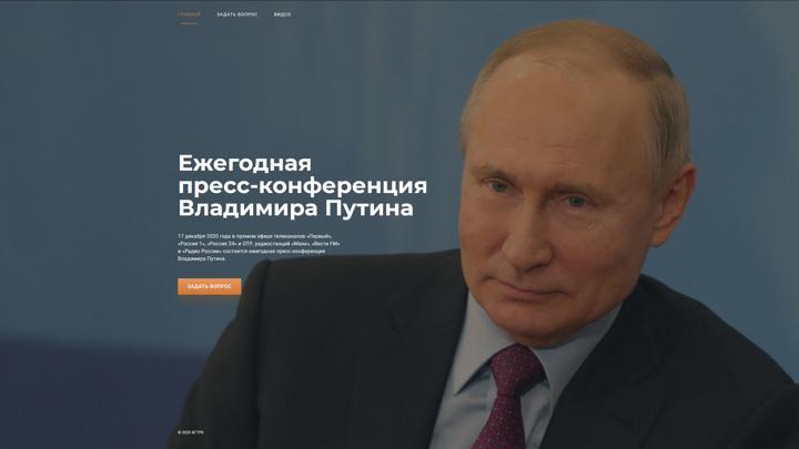 Вопрос Владимиру Путину можно задать уже сейчас