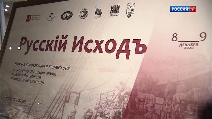 В Москве открылась выставка «Русский исход»