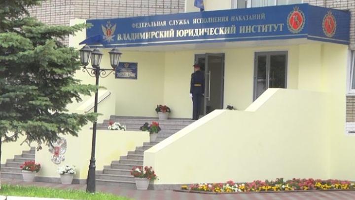 Во Владимире преподаватель юридического вуза осужден за взятки с курсантов