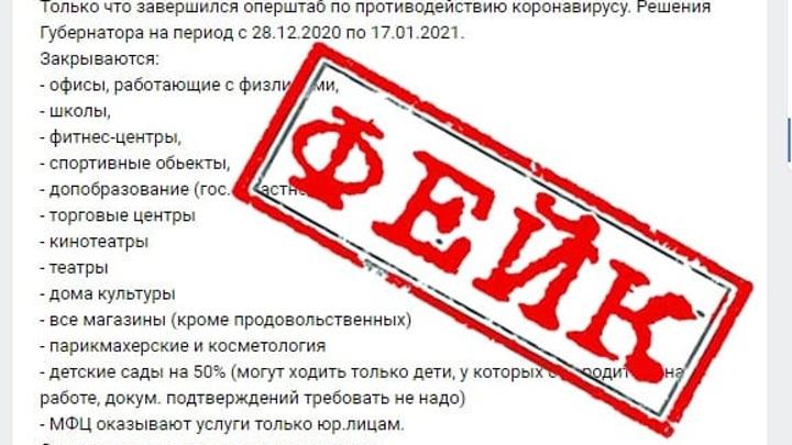 Оперштаб Карелии опроверг сообщение о вводимом карантине