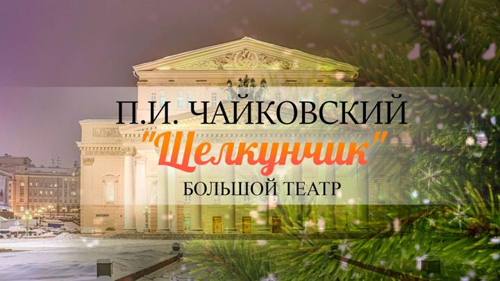 На сцене Большого театра стартует новогодняя серия показов балета «Щелкунчик»