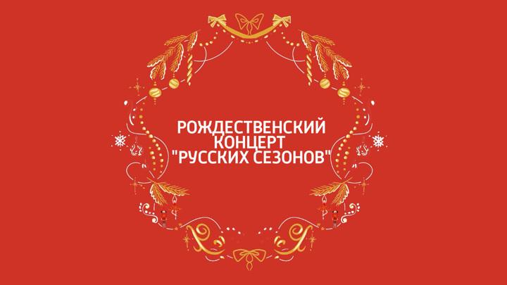 """Рождественский концерт """"Русских сезонов"""" покажут на """"Смотрим"""""""