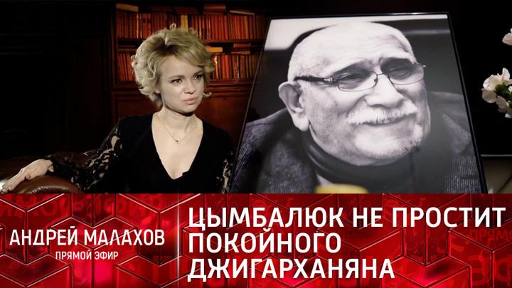Цымбалюк-Романовская заявила, что никогда не простит Джигарханяна