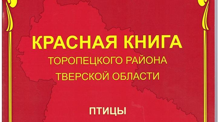 В Тверской области вышла Красная книга, посвященная исчезающим птицам