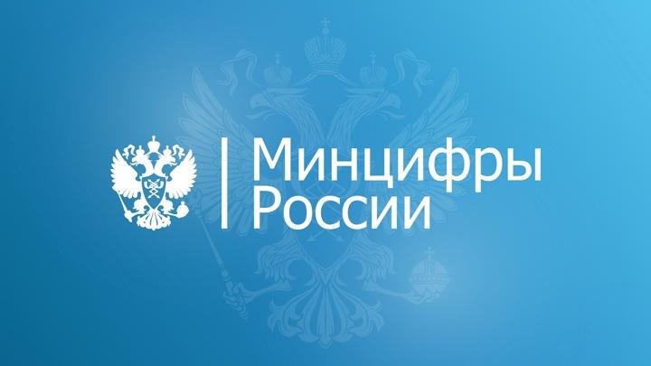 Минцифры предложило разрешить торговлю обезличенными данными россиян