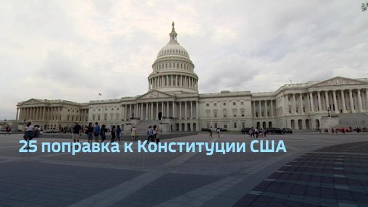 Процедура применения 25-й поправки к Конституции США