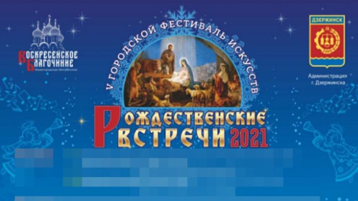 администрация Дзержинска